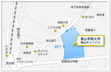 青山キャンパス